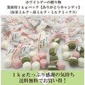 業務用京飴お得パック★メッセージ入り「ありがとう」キャンディ☆抹茶ミルク・ミルク・苺みるく 1kgパック