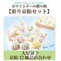ホワイトデー お返し 送料無料 彩り京飴セット
