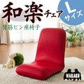 好評の和楽シリーズ座椅子「和楽チェアLサイズ」【送料無料】