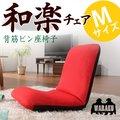 好評の和楽シリーズ座椅子「和楽チェアMサイズ 」【送料無料】