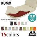 新色新素材!和楽の雲専用座椅子カバーKUMO【送料無料】洗えるカバー