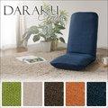 【送料無料】「DARAKUチェア」カバーリング座椅子 選べる5色 カバーが選択可能