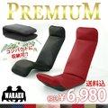 【送料無料】WARAKU日本製座椅子 ハイパック・折りたたみ式・3ヶ所リクライニング付き・2タイプ×8色「和楽プレミアム」