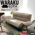 和楽カウチソファベッド3P 日本製ソファーベッド  ラブソファ WARAKU 送料無料 ソファー ローソファー カウチソファーソファーベッド