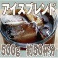 500g ハウスブレンド アイスブレンド コーヒー コーヒー豆