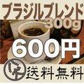 お試し 300g ハウスブレンド ブラジルブレンド コーヒー コーヒー豆