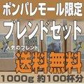送料無料 ブレンドコーヒーセット 【コーヒー豆】【コーヒー】