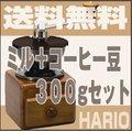 送料無料 HARIOスモールグラインダー+珈琲豆300gセット コーヒーミル 手動