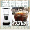 送料無料 おいしい水だし アイスコーヒー グットデザイン受賞の ウォータードリップコーヒーサーバー付
