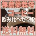 送料無料 無農薬 コーヒー 飲み比べセット 【コーヒー豆】【オーガニック】