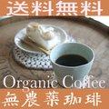 送料無料 1000g 無農薬栽培コーヒー 飲み比べセット【コーヒー】【コーヒー豆】【無農薬】【有機】