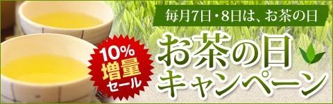 お茶の日増量セール