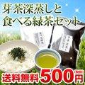 伊勢茶芽茶深蒸しと食べる緑茶セット送料無料【他商品同梱不可】