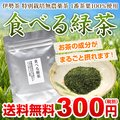 伊勢茶特別栽培無農薬食べる緑茶50gメール便送料無料【通常商品同梱不可】