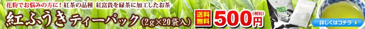 紅ふうき500円送料無料