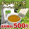 伊勢茶ギャバロン茶パック2g×20袋メール便送料無料【5本までのご注文は他商品同梱不可】