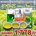 伊勢茶100g×3袋セット1778円送料無料