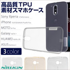 【ゆうパケット送料無料】【NILLKIN】極薄 高品質TPUケース iPhone5S/5/SE クリア ケース iPhone6 Plus/6S Plus iPhone6/6S MOTO G4 Plus SONY Xperia XP Galaxy NOTE 7 HUAWEI P9 HUAWEI P9 LITE 耐久性 ASUS Zenfone2 (ZE500CL) 超薄型 スマホカバー