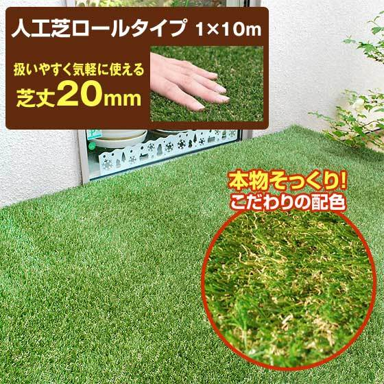 人工芝ロールタイプ 4種配合 水抜き穴付き