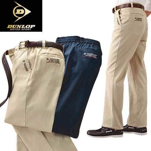 DUNLOP DUNLOP ダンロップモータースポーツ 裾上げ済イージーパンツ2色セット 953982