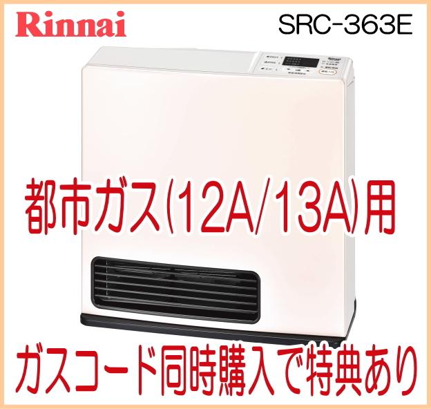 *2015ǯ��* ���ʥ� �����ե���ҡ����� SRC-363E �ѥ��ƥ�?�� �Իԥ���(12A/13A)��