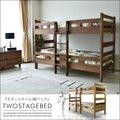 二段ベッド コンパクト 子供 ~ 大人まで ウォールナット タモ 木製 ロータイプ ベッド 子供部屋 ナチュラル モダンテイスト シングル すのこベッド オシャレ シンプル 分割可能 LVLスノコ