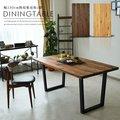 【家具】 ダイニングテーブル 幅150cm 無垢テーブル ウォールナット オーク 食卓テーブル 無垢板 脚付き エコ家具 木製 4人用サイズ テーブル 丈夫 高級
