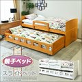 ベッド 親子ベッド シングル ツイン 二段ベッド パイン材 無垢材 カントリー LVLスノコ すのこベッド 大人から子供まで シンプル セパレート 2人用
