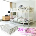 送料無料 二段ベッド コンパクト 子供 ~ 大人まで ホワイト ロータイプ ベッド 子供部屋  北欧パイン無垢材 カントリーテイスト シングル すのこベッド 階段 シンプル 分割可能 LVLスノコ