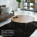 【新生活】【おすすめ】 丸型 センターテーブル 幅90cm リビングテーブル テーブル 天板 シンプル 北欧 大川 ブラウン  家具