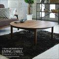 【新生活】【おすすめ】 丸型 センターテーブル 幅110cm リビングテーブル テーブル 天板 シンプル 北欧 大川 ブラウン  家具