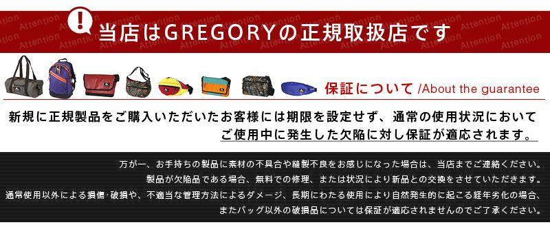 グレゴリー GREGORY|当店はグレゴリー/GREGORYの正規取扱店です