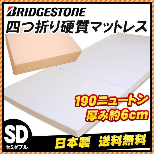ブリヂストン マットレス セミダブル 4つ折り 厚さ6cm 190ニュートン 日本製 国産 四つ折り 6×120×201cm 折りたたみ 高硬度〔MSD-20480-SD-N〕