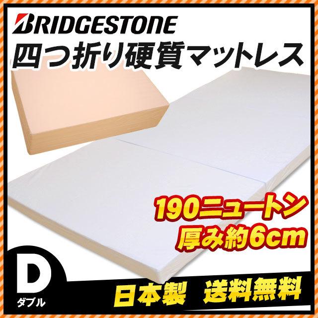 190ニュートン 日本製 ブリヂストン マットレス ダブル 4つ折り 厚さ6cm 国産 四つ折り 140×201cm 折りたたみ 高硬度〔MD-20480-D-N〕
