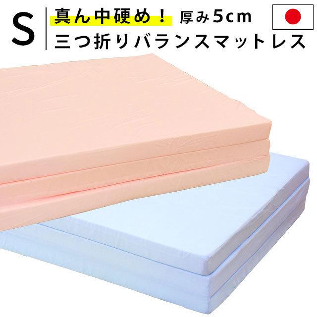 国産 三つ折り マットレス シングル 厚み5cm 腰部分120ニュートン バランスタイプ 日本製 3つ折り 折りたたみ マット マットレス mattress 無地 カラー シングルサイズ 5×91×192cm〔MS-49S〕