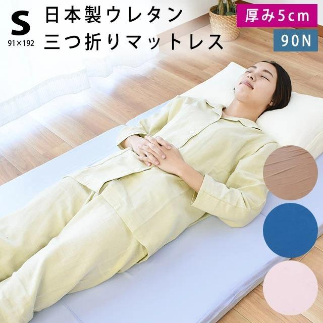 日本製 三つ折り マットレス シングル 厚み約5cm 75ニュートン 折りたたみ 3つ折り 国産 ベッド シングルサイズ 192×91×5cm〔MS-Muji-49〕