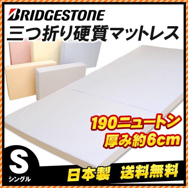 【送料無料】マットレス シングル 折りたたみ 日本製 硬質 三つ折り 6cm 硬め190ニュートン ブリヂストン ブリジストン BRIDGESTONE〔MS-20480-S-N〕