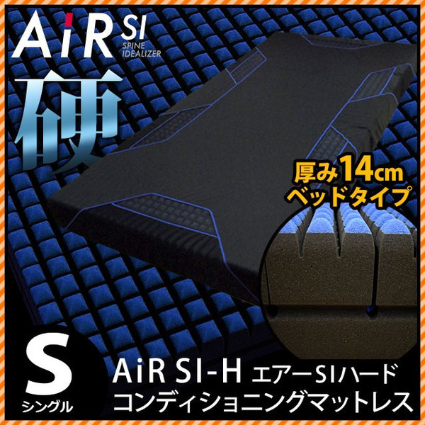 【代引不可・コンビニ後払い不可】西川 三層特殊立体構造コンディショニング ベッドマットレス エアー AiR[SI-H] ハードタイプ シングル(97×195×厚み14cm)ブルー【区分F】〔1S-NUN1322032B〕