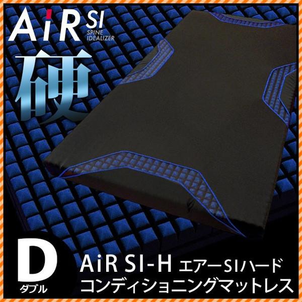 東京西川 エアーSI-Hard ダブル AiR-SI-H コンディショニングマットレスエアー ダブル ハード(140×195×9cm)〔1D-HWB1283001B〕