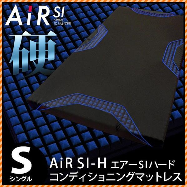 【西川エアー】東京西川 エアーSI-Hard シングル AiR-SI-H コンディショニングマットレスエアー シングル ハード (97×195×9cm)〔1S-HWB8801001B〕