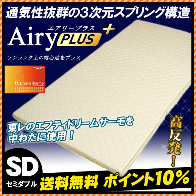 エアリープラスマットレス セミダブル アイリスオーヤマ 折りたたみ 120×200×5cm〔MSD-536838〕