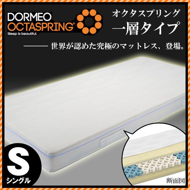 東京西川 DORMEOドルメオ OCTASPRING オクタスプリング マットレス 一層タイプ シングル H14×W97×D195cm〔MS-NUO9808012M〕