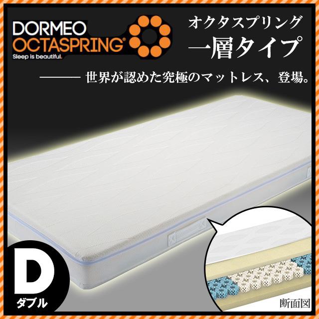 東京西川 DORMEOドルメオ OCTASPRING オクタスプリング マットレス 一層タイプ ダブル H14×W140×D195cm〔MD-NUO1588014M〕