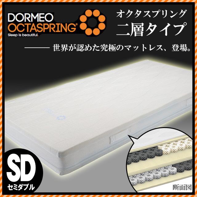 東京西川 DORMEOドルメオ OCTASPRING オクタスプリング マットレス 二層タイプ セミダブル H18×W120×D195cm〔MSD-NUO1688023M〕