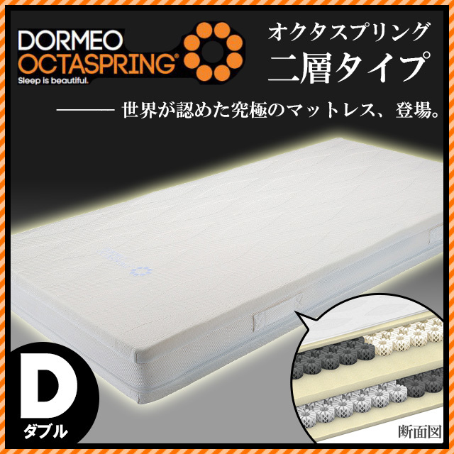 東京西川 DORMEOドルメオ OCTASPRING オクタスプリング マットレス 二層タイプ ダブル H18×W140×D195cm〔MD-NUO1988024M〕