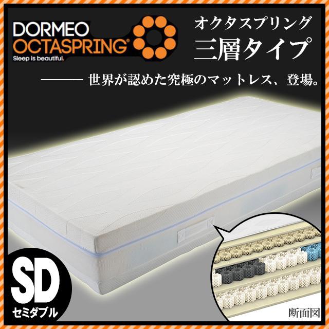 東京西川 DORMEOドルメオ OCTASPRING オクタスプリング マットレス 三層タイプ セミダブル H26×W120×D195cm〔MSD-NUO2288033M〕