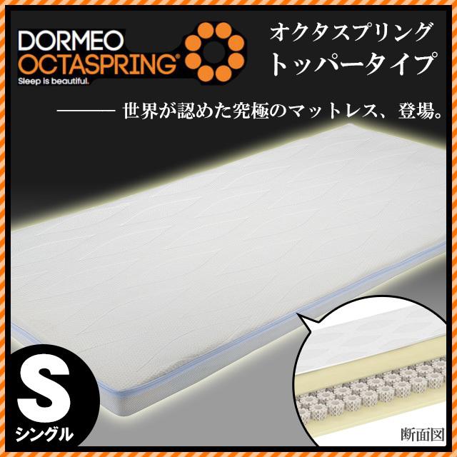 東京西川 DORMEOドルメオ OCTASPRING オクタスプリング マットレス トッパー ( オーバーレイ ) タイプ シングル H7×W97×D195cm〔MS-NUO5808002M〕