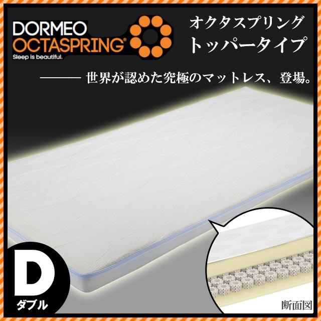 【送料無料】東京 西川 DORMEOドルメオ OCTASPRING オクタスプリング マットレス トッパー ( オーバーレイ ) タイプ ダブル H7×W140×D195cm〔MD-NUO9808004M〕