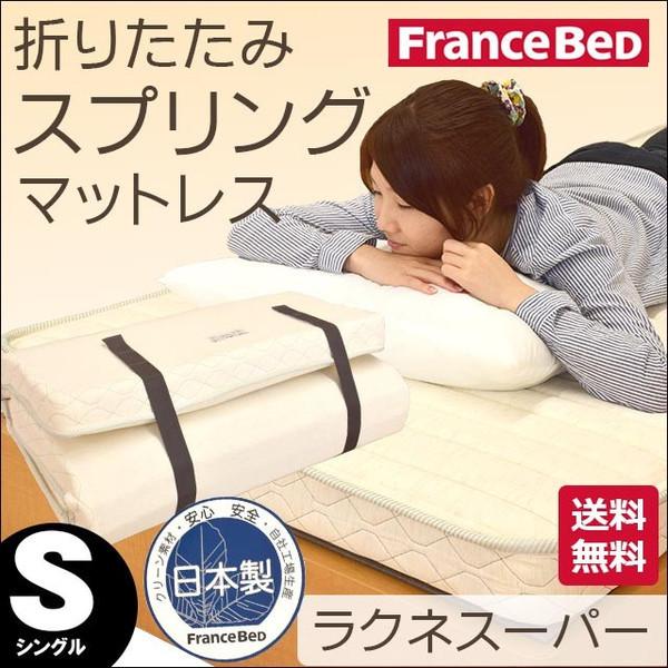 マットレス シングル 折りたたみスプリング ラクネスーパー 日本製 フランスベッド〔B-S39RAKUNE-BE〕