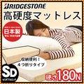【送料無料】 日本製 ブリヂストン パウゼ Pause 硬さ2倍 高硬度 マットレス 厚み約4cm 4つ折り 硬め 180ニュートン セミダブルロング 約4×120×210cm ブリジストン BRIDGESTONE